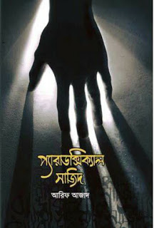 bangla ebook – ALLFreeBD